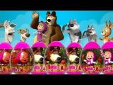 Киндер Сюрприз игрушки Маша и Медведь 2015 - 2016. Видео для детей, новые серии Masha and the Bear #МашаиМедведь #Фиксики #Барбоскины #Смешарики #Лунтик #игрушки #мультики #мультфильмы #дети