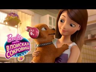 Барби и щенки в поисках сокровищ: Музыкальный клип