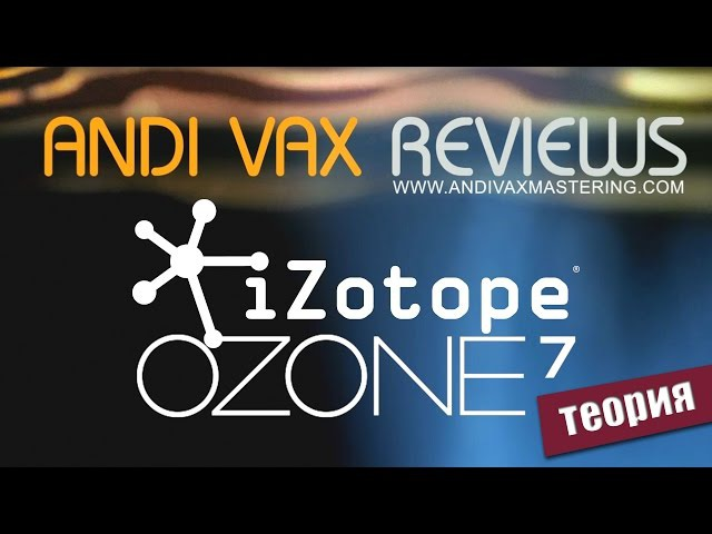 AVR 028 - Мастеринг в iZotope Ozone 7 (теория)