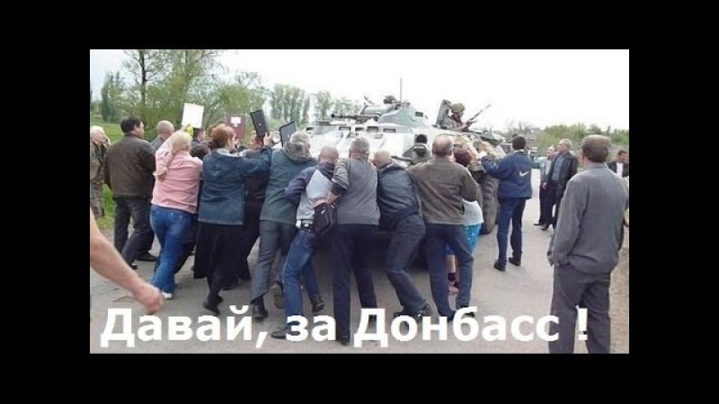 Давай, за Донбасс ! PODPORA POVSTALCŮM NA DONBASU.!