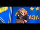 Музыка из мультфильма ЗВЕРОПОЛИС : Shakira Try Everything VIDEO HD