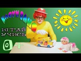 Развивающее видео для детей, Лучше мультика, Клоун Ваня играет в автобус.