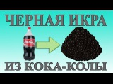 Как сделать черную икру из КОКА-КОЛЫ своими руками в домашних условиях