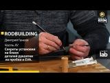 Anglers Lab. Rodbuilding. Часть 15. Секреты установки на бланк деталей рукоятки из пробки и EVA.