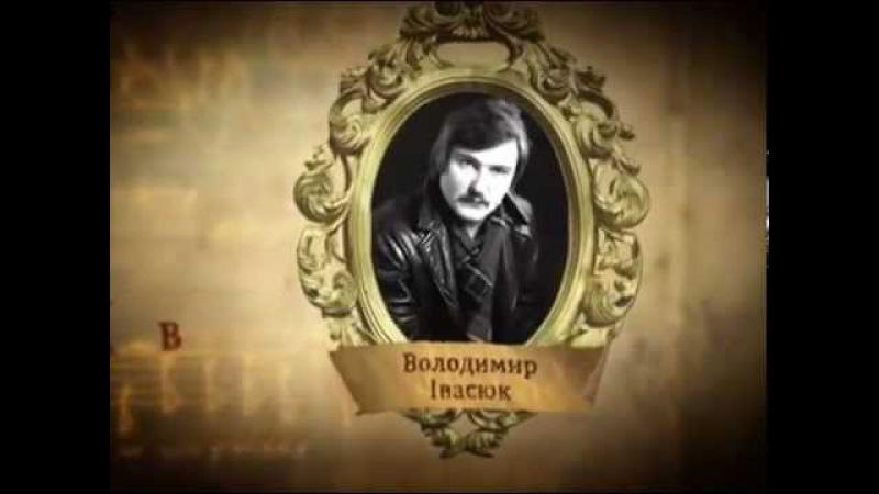 Обличчя української історії Володимир Івасюк