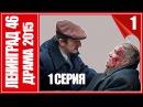 ЛЕНИНГРАД 46 2014 2015 32 серии детектив криминальный фильм