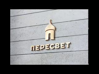 Новый логотип банка «ПЕРЕСВЕТ»