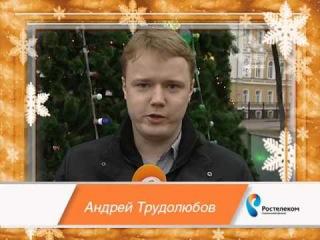 Андрей Трудолюбов №3