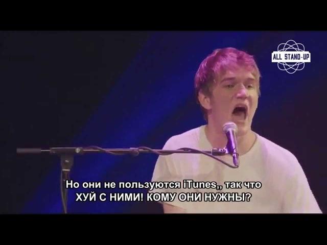 Бо Бёрнем — Одно и то же (Песня о современных песнях)