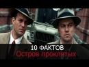 10 фактов о фильме Остров проклятых