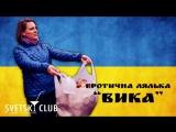 Украинский секс-шоп на диване