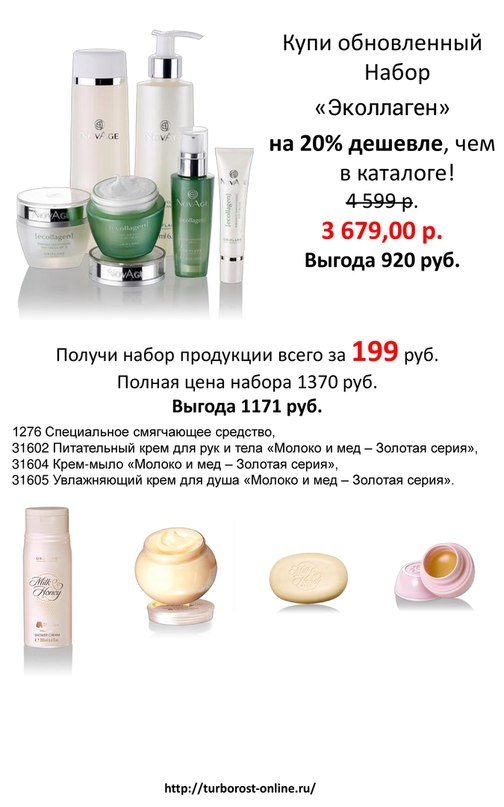 Серия NovAge Ecollagen