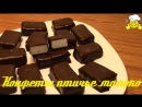 Как похудеть на конфетах птичье молоко по Дюкану How to make candy bird's milk on Dukan