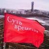 Отряд «Суть времени» | Донбасс - ВС ДНР