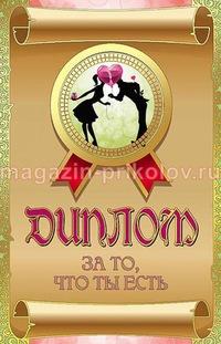 Шуточные дипломы грамоты шуточные подарки ВКонтакте Шуточные дипломы грамоты шуточные подарки