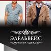 Эдельвейс - магазин мужской одежды