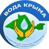 """ГУП РК """"Вода Крыма"""""""