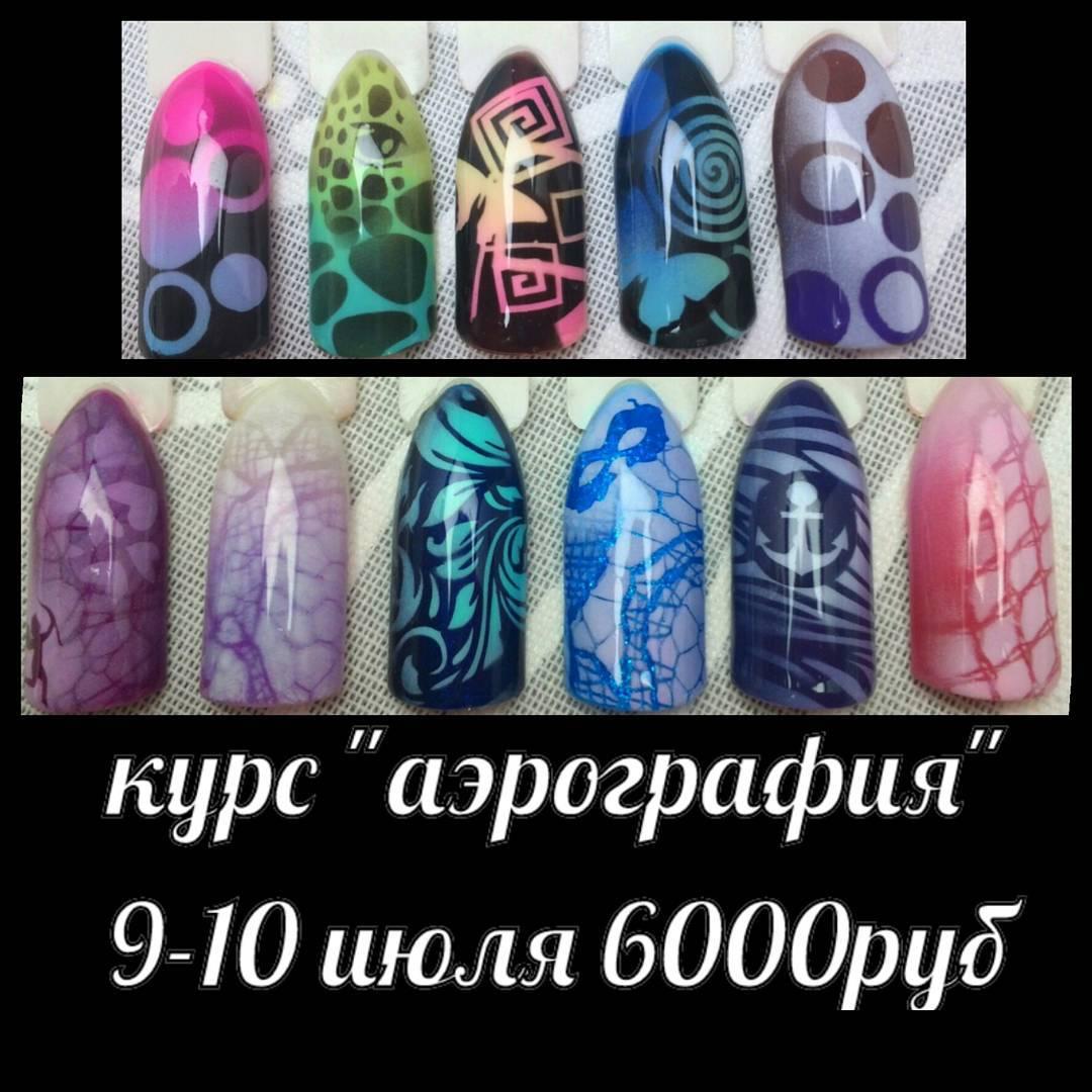 Краски аэрография на ногтях