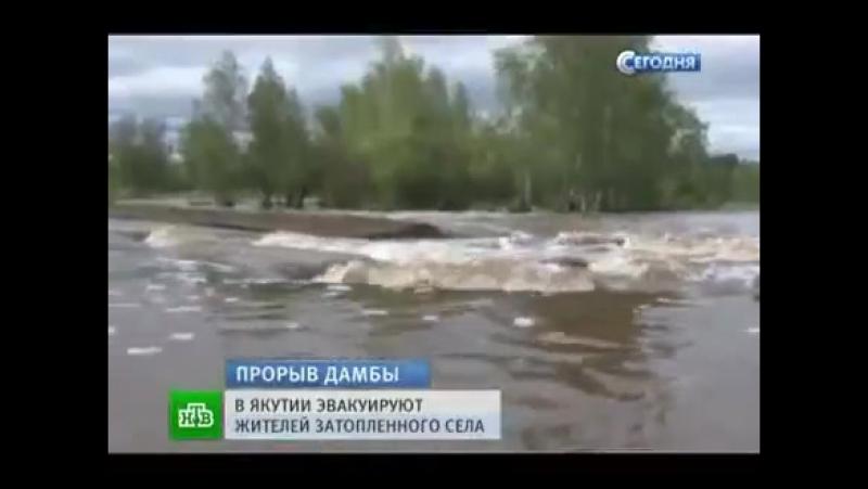 Сегодня (НТВ, 11.07.2014) Подтопление в Якутии