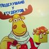 Подслушано у студентов | Ангарск