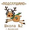 Подслушано в школе №2 г.Жуковский