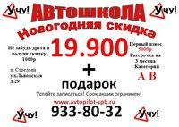 Новый Петергоф - Большая Ижора: расписание