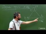 Савватеев А.В. - Теория игр - Дуэль трёх лиц - Лекция 2