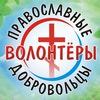 Православный Доброволец Кузбасса