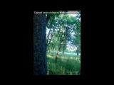 «m» под музыку Алиса Кожикина - Скоро Наступит Весна (mp3-you.net). Picrolla