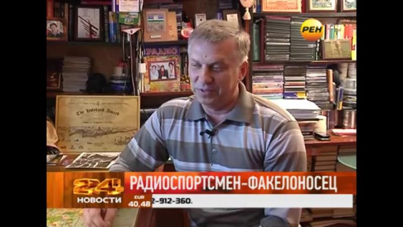 РЕН TV Андрей Корпачев - Радиоспортсмен-факелоносец
