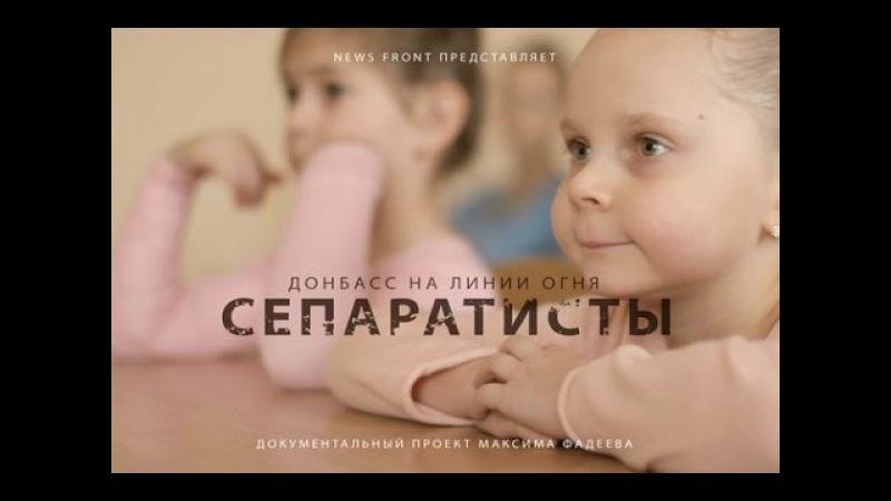 Документальный проект NewsFront: «Донбасс. На линии огня». Фильм 5-й: «Сепаратисты». 18 » Freewka.com - Смотреть онлайн в хорощем качестве