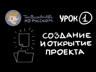 ToonBoom Animate Pro на русском. Урок 1. Создание и открытие документа