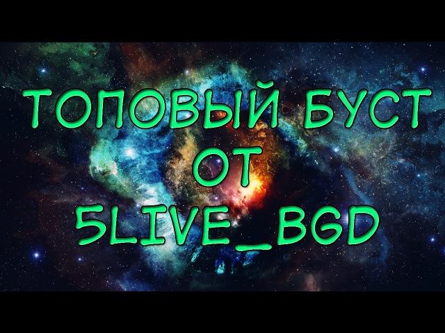 Топовый буст от 5LIVE_BGD