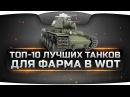 Обзор ТОП-10 лучших прокачиваемых танков для фарма кредитов в World Of Tanks.