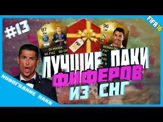 FIFA 16 ЛУЧШИЕ ПАКИ ФИФЕРОВ из СНГ НОВОГОДНИЕ ПАКИ | # 13 (BEST PACK)