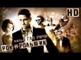 Рок-н-рольщик (2008) - Дублированный Трейлер HD