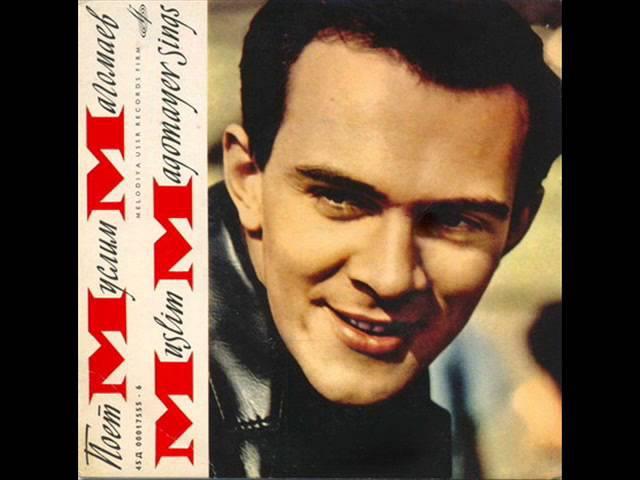 Муслим Магомаев - Не спеши - 1964