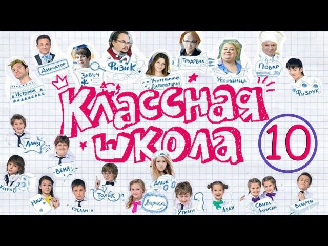 Классная школа - 10 серия - Комедийный сериал для детей