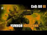 #2 Прохождение CoD: Black Ops III  - Чумной напарник! (PS4)
