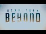 Стартрек: Бесконечность - тизер-трейлер (2016) HD