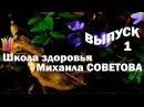 Школа здоровья Михаила СОВЕТОВА ВЫПУСК 1