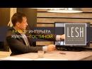 Разбор интерьера кухни гостиной студия LESH