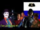 T.G - Гик Дежавю 1 The Dark Knight, Spider-Man, Тайны Смолвиля, Стрела