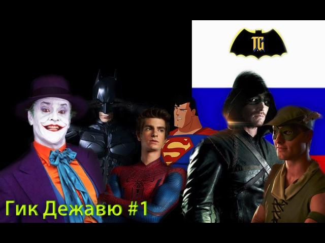 T.G - Гик Дежавю 1 (The Dark Knight, Spider-Man, Тайны Смолвиля, Стрела)