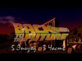 Прохождение Back to the Future: Outtime | Назад в будущее: Вне времени Episode 5 (3-4)