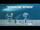ШПИОНСКИЕ ЧЕРНИЛА - опыт с лимонной кислотой и йодом