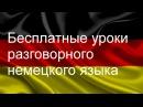Разговорный немецкий язык.  Урок 3.