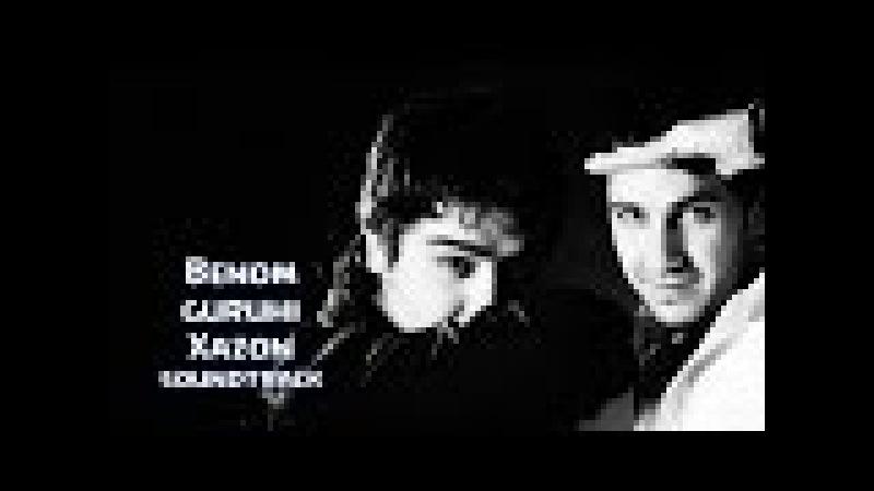 Benom guruhi - Xazon | Беном гурухи - Хазон (soundtrack)