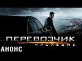 АНОНС фильма - Перевозчик: Наследие 2015