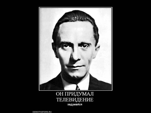 Фрэнки-шоу - Геббельс, Пауль Йозеф